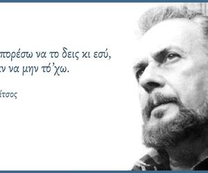 greek, quotes, and ritsos image