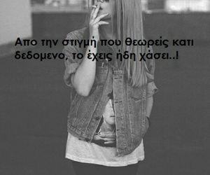 girl, greek quotes, and Ελληνικά image