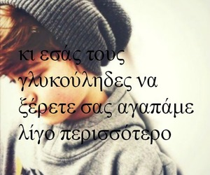 greek, quotes, and cute image