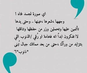 girls, روعة, and يد image