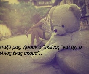 quotes, greek quotes, and Ελληνικά image