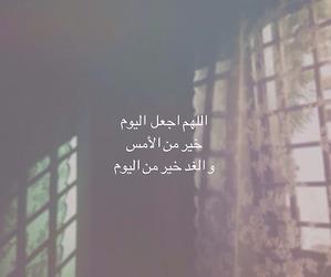 arabic, text, and دعاء image