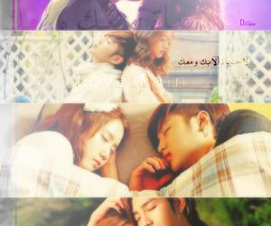 yoona, geunsuk, and Korean Drama image