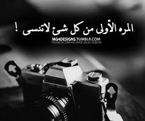 عربي, words, and arabic image