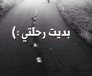 عربي, عرب, and كلمات image
