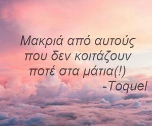Ελληνικά, toquel, and στοιχοι image