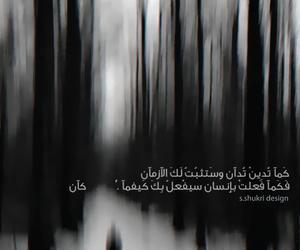 عربي, تصميم, and رجل image