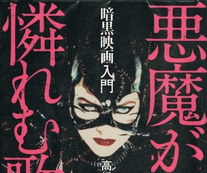 cat woman, michelle pfeiffer, and japanese image
