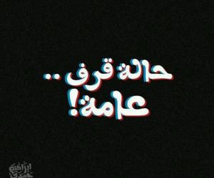 arabic, disgust, and عربي image