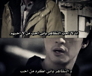 arabic, drama, and اقتباس image