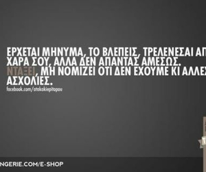 greek, lol, and greek quotes image