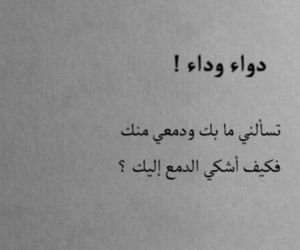 شعر, عريي, and بالعربي image