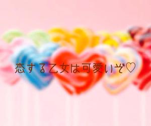 かわいい, 文字, and ことば image