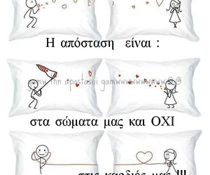 alone, distance, and greek image