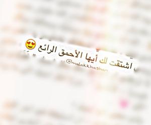 arabic, اشتياق, and حُبْ image