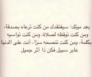 عربي, اخلاق, and صدقه image