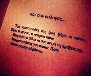 greek quotes, greek, and life image