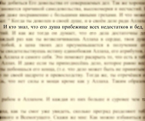 book, russian, and text image