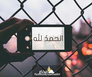allah, ذكر, and مذكر image