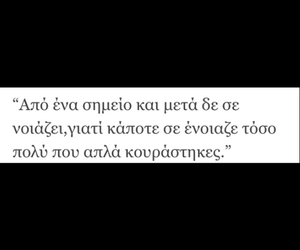 greek, Greece, and quote image