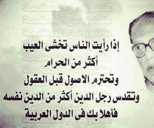 quote, واقع, and مقوله image
