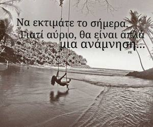 greek and sad quotes image