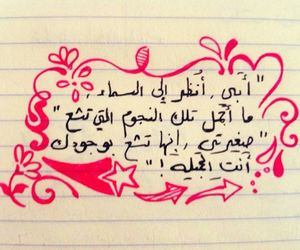 حب, عربي, and جميلة image