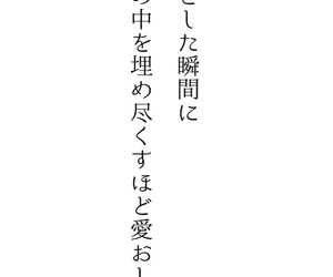 japanese, text, and words image