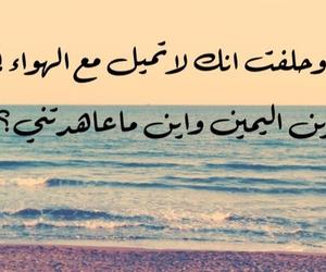 love, عربي, and كلمات image