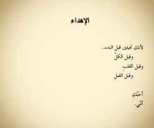 arabic, text, and احبك image