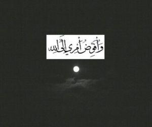 life, muslim, and الله image