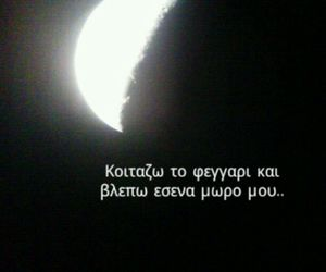 greek, moon, and quotes image