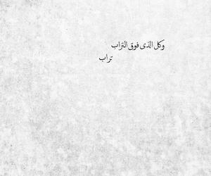 عربي and حقيقة image
