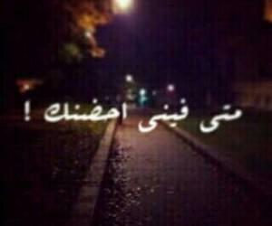 عربي and هلا احضنك وادخله وبنيگگ image