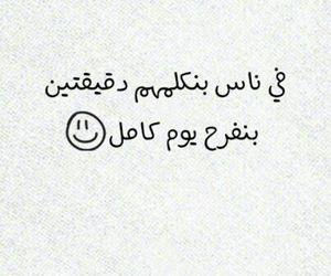 بالعربي, عربيات, and يوم image