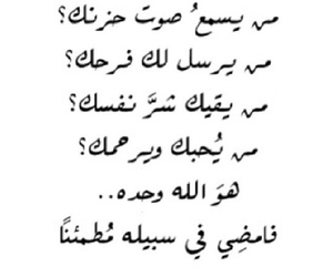 islam, عربي, and arabic text image