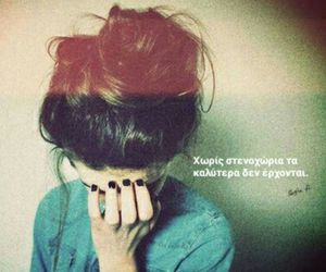 quotes, sad woman, and greek quotes image