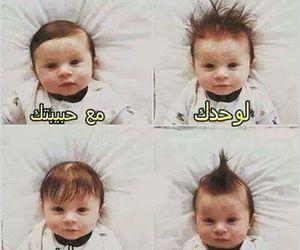 عربي, عراقي, and تحشيش image
