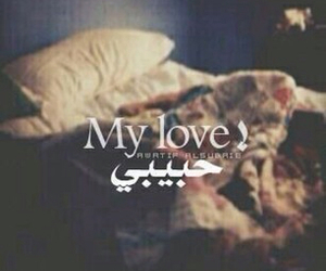نوم, صور, and حبيبي image