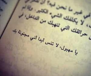 أحبك, عربي, and مجنونة بك image