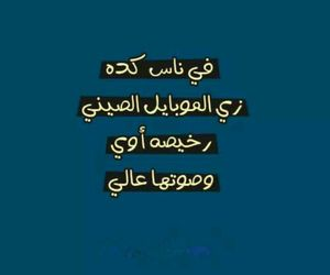 arabic, funny, and m.m image