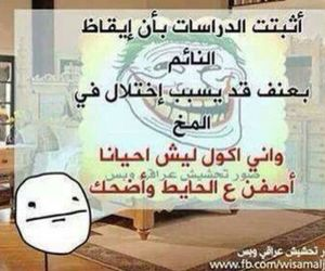 عراقي and تحشيش image