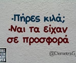 quote, funny, and greek image
