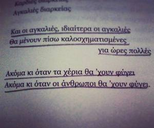 greek, greek quotes, and hugs image