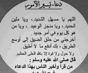دعاء and دُعَاءْ image