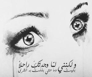 arabic, eyes, and music image