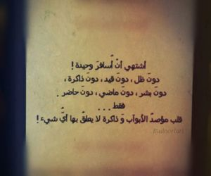alone, sad, and عربي image