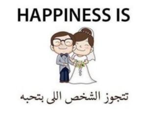 عربي, happiness, and marriage image