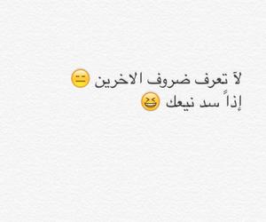 arabic, عربي, and hhhh image
