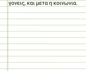 greek, Ελληνικά, and ονειρα image